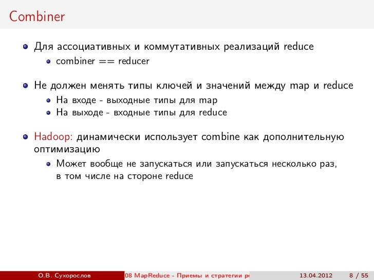 Combiner   Для ассоциативных и коммутативных реализаций reduce         combiner == reducer   Не должен менять типы ключей ...