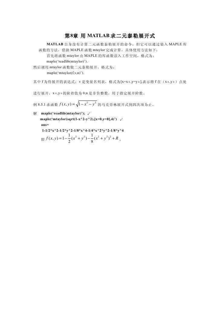 第 8章 用 MATLAB 求二元泰勒展开式    MATLAB 自身没有计算二元函数泰勒展开的命令,但它可以通过装入 MAPLE 库  函数的方法,借助 MAPLE 函数 mtaylor 完成计算,具体使用方法如下:    首先将函数 mta...