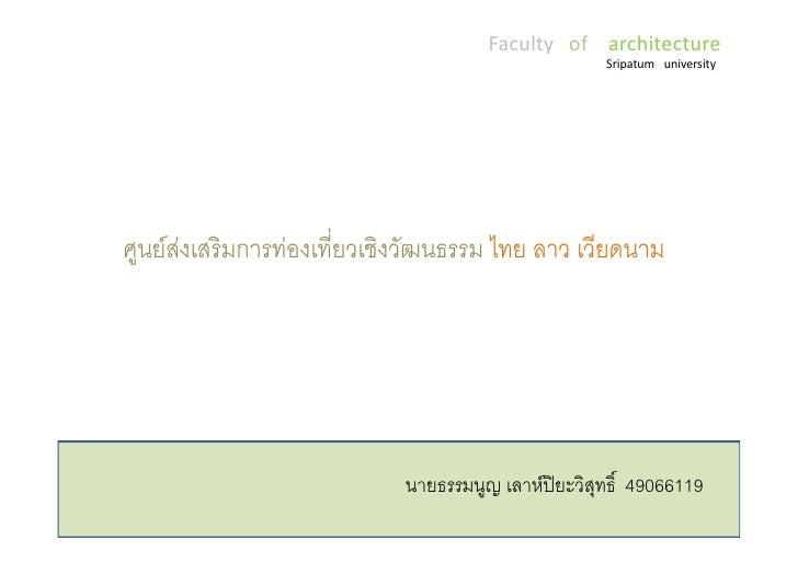 Faculty of architecture                                                     Sripatum university     ศูนยสงเสริมการทองเท...