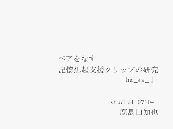 ペアをなす 記憶想起支援クリップの研究「 ha_sa_ 」 studio1 07104   鹿島田知也