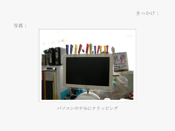 写真 : きっかけ : パソコンのすみにクリッピング