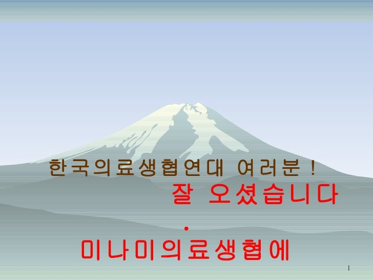 한국의료생협연대 여러분 !           잘 오셨습니다 . 미나미의료생협에