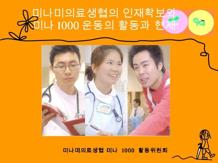 미나미의료생협의 인재확보와미나 1000 운동의 활동과 현재       미나미의료생협 미나  1000  활동위원회