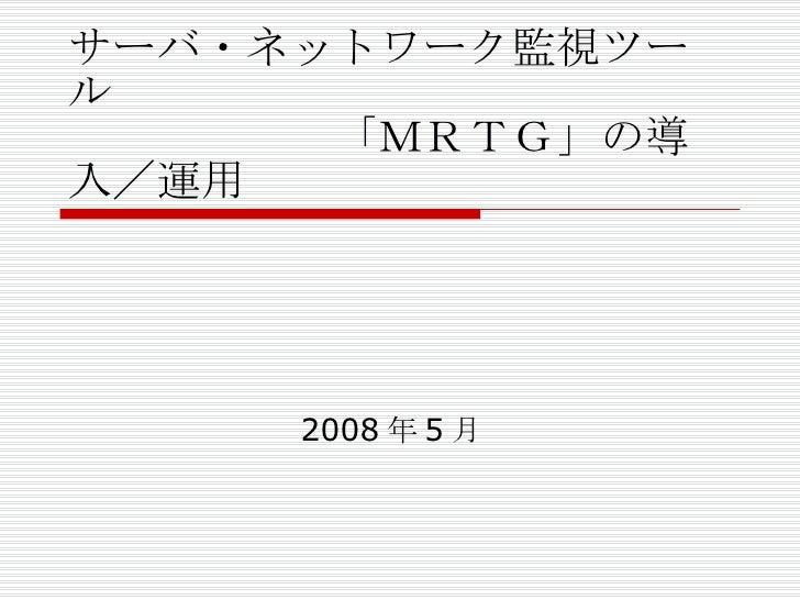 サーバ・ネットワーク監視ツール       「MRTG」の導入/運用 2008年5月
