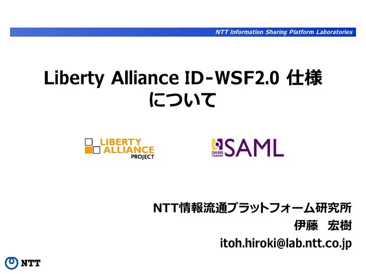 NTT Information Sharing Platform Laboratories     Liberty Alliance ID-WSF2.0 仕様              について                NTT情報流通プラ...