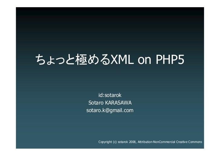 ちょっと極めるXML on PHP5             id:sotarok        Sotaro KARASAWA       sotaro.k@gmail.com               Copyright (c) sota...