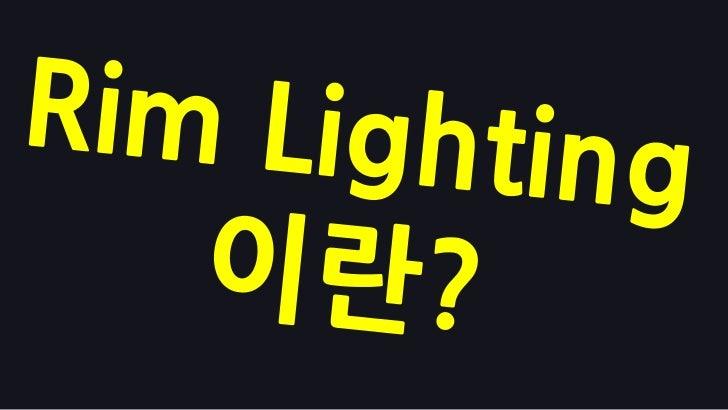 [0806 박민근] 림 라이팅(rim lighting) Slide 2