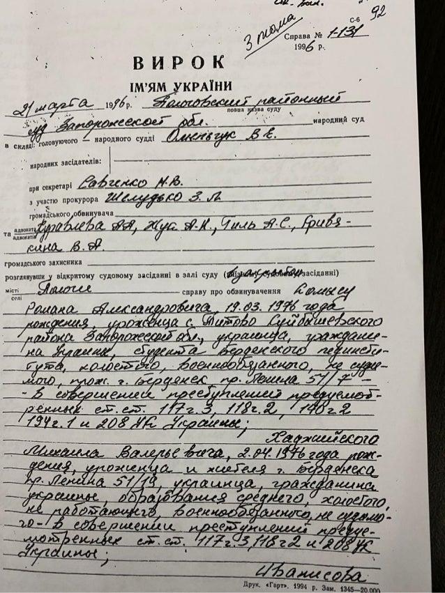 Нібито вирок суду Роману Іванісову, оприлюднений Портновим