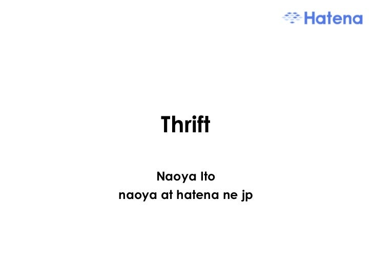 Thrift Naoya Ito naoya at hatena ne jp