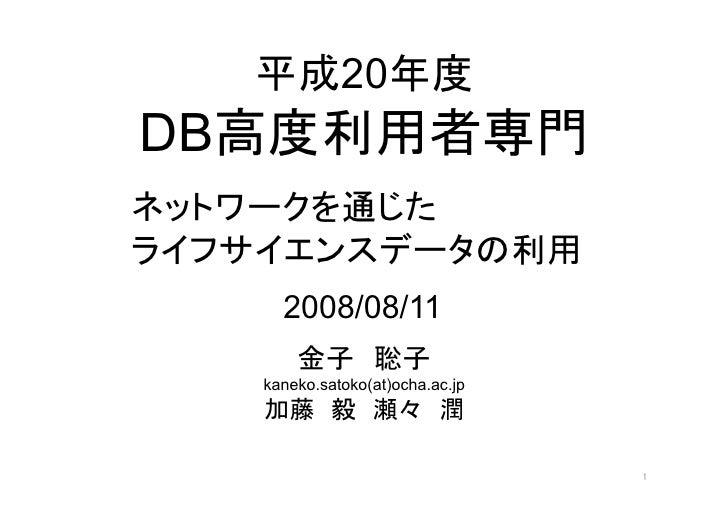 20 DB                                                                              2008/08/11       kaneko.satoko(at)ocha....