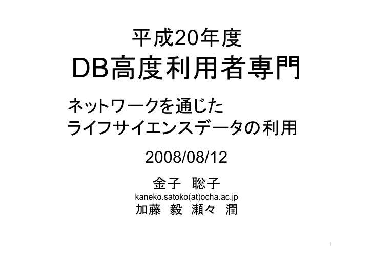 20 DB                                                                              2008/08/12       kaneko.satoko(at)ocha....