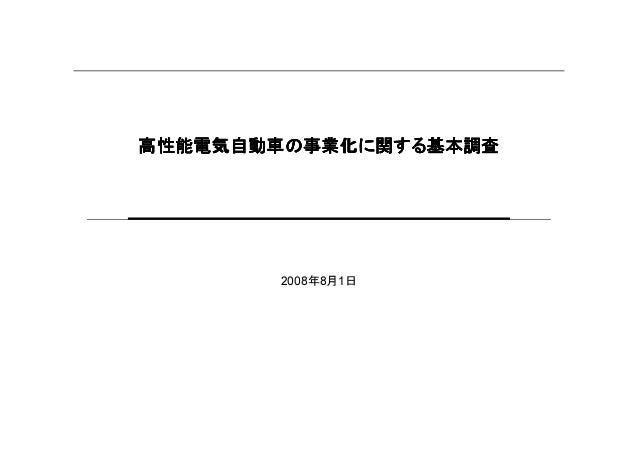 高性能電気自動車の事業化に関する基本調査高性能電気自動車の事業化に関する基本調査高性能電気自動車の事業化に関する基本調査高性能電気自動車の事業化に関する基本調査 2008年8月1日
