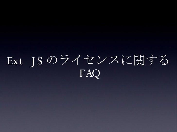 Ext JS のライセンスに関する FAQ