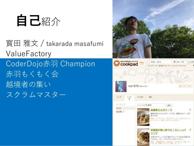自己紹介 寳田 雅文 / takarada masafumi ValueFactory CoderDojo赤羽 Champion 赤羽もくもく会 越境者の集い スクラムマスター