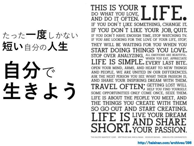 34 たった一度しかない 短い自分の人生 自分で 生きよう http://halsinan.com/archives/396