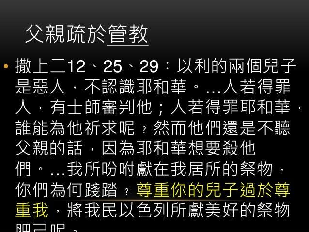 Image result for 撒上2:12