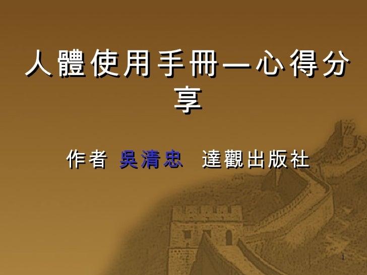 人體使用手冊—心得分享 作者  吳清忠   達觀出版社