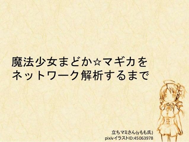 魔法少女まどか☆マギカを ネットワーク解析するまで 立ちマミさん(yもも氏) pixivイラストID:45063978