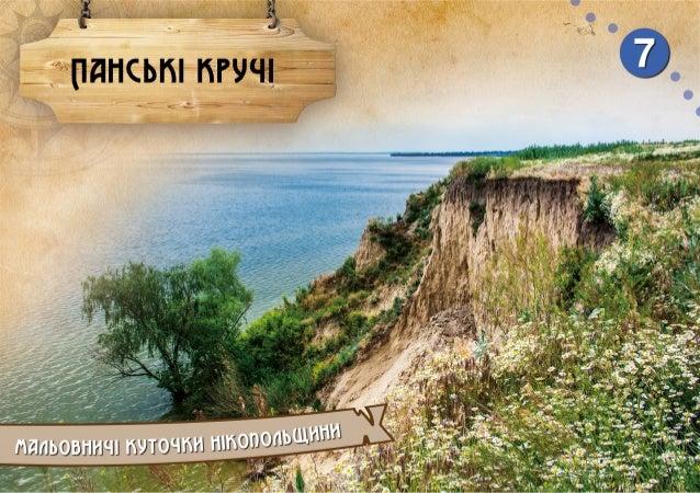 Путешествие во времени: от скифов до казаков! Туризм. Никополь.