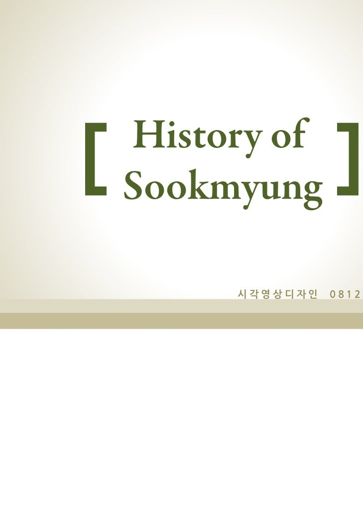 History ofSookmyung     시각영상디자인   0812503   최미나
