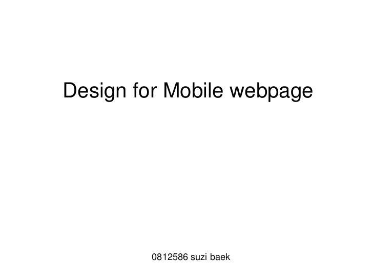 Design for Mobile webpage<br />0812586 suzibaek<br />