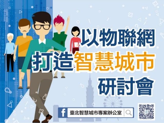 臺北智慧城市專案辦公室 從三大關鍵應用領域看智慧城市發展 秦偉翔研究員 2016-8-15