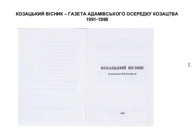 1 КОЗАЦЬКИЙ ВІСНИК – ГАЗЕТА АДАМІВСЬКОГО ОСЕРЕДКУ КОЗАЦТВА 1991-1998