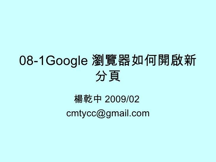 08-1Google 瀏覽器如何開啟新分頁 楊乾中 2009/02  [email_address]