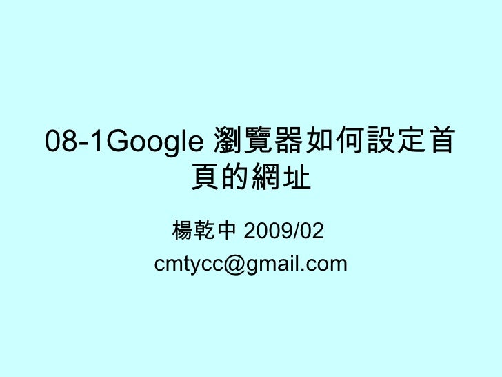 08-1Google 瀏覽器如何設定首頁的網址 楊乾中 2009/02  [email_address]
