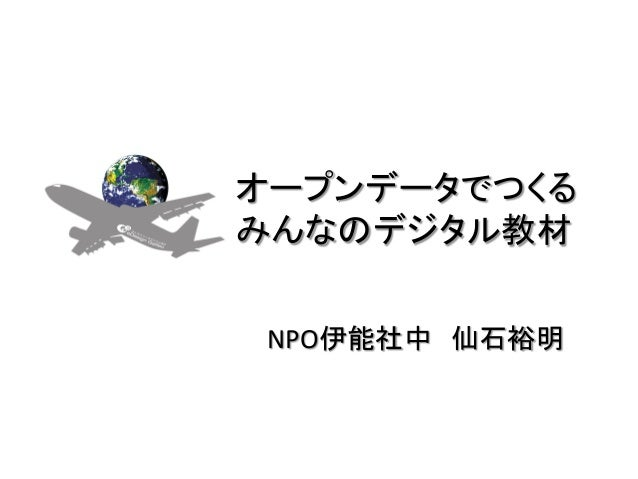 オープンデータでつくる   みんなのデジタル教材 NPO伊能社中 仙石裕明