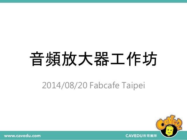 音頻放大器工作坊 2014/08/20 Fabcafe Taipei