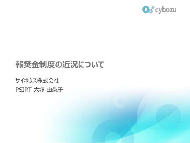 報奨金制度の近況について サイボウズ株式会社 PSIRT 大塚 由梨子