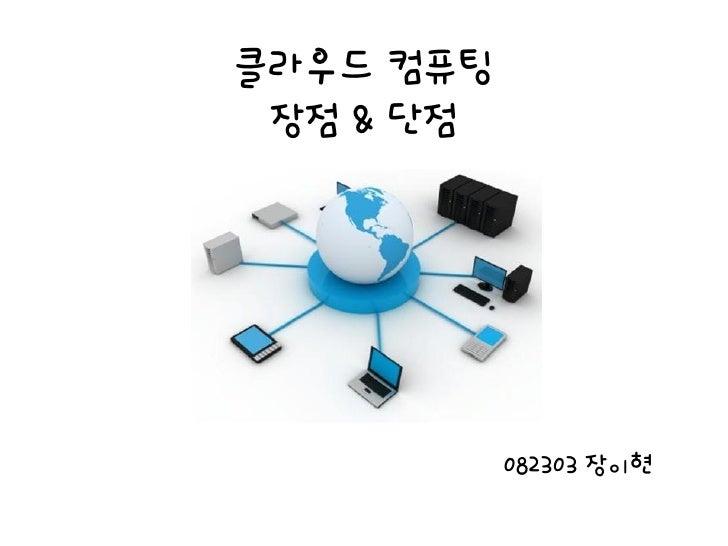 클라우드 컴퓨팅 장점 & 단점           082303 장이현