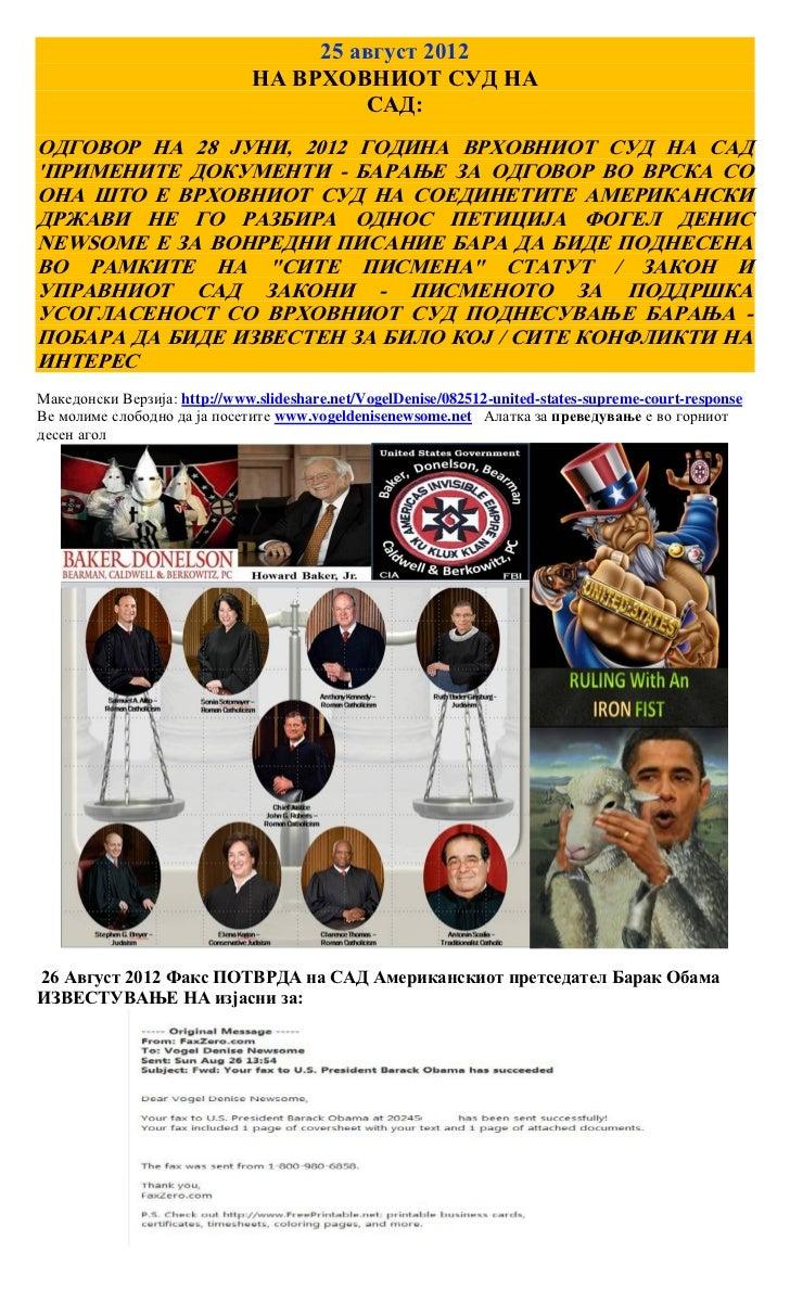 25 август 2012                              НА ВРХОВНИОТ СУД НА                                       САД:ОДГОВОР НА 28 ЈУ...