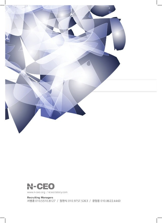 www.n-ceo.org / nceo.tistory.com Recruiting Managers 서병훈 010.5510.8127 / 정현식 010.9757.5263 / 문정웅 010.8622.4460