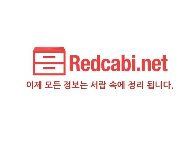 Redcabi.net 프라이머 데모데이 (8/31)