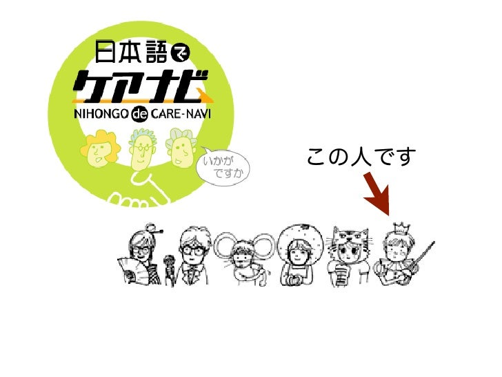 "Design about ""Nihongo de Carenavi"""