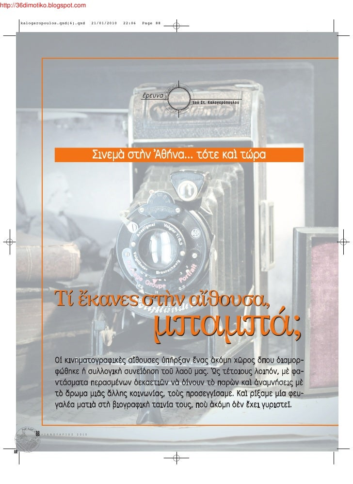 http://36dimotiko.blogspot.com           kalogeropoulos.qxd(6).qxd                 21/01/2010   22:06   Page 88           ...