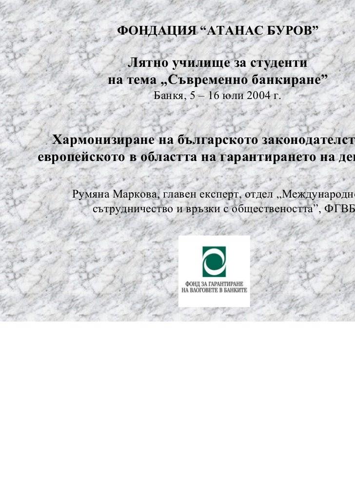 """ФОНДАЦИЯ """"АТАНАС БУРОВ""""              Лятно училище за студенти           на тема """"Съвременно банкиране""""                   ..."""
