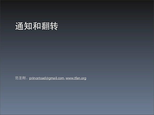 通知和翻转范圣刚,princetoad@gmail.com, www.tfan.org