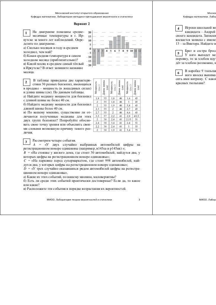 Гдз по учебнику теория вероятностей и статистика 7-8 класс