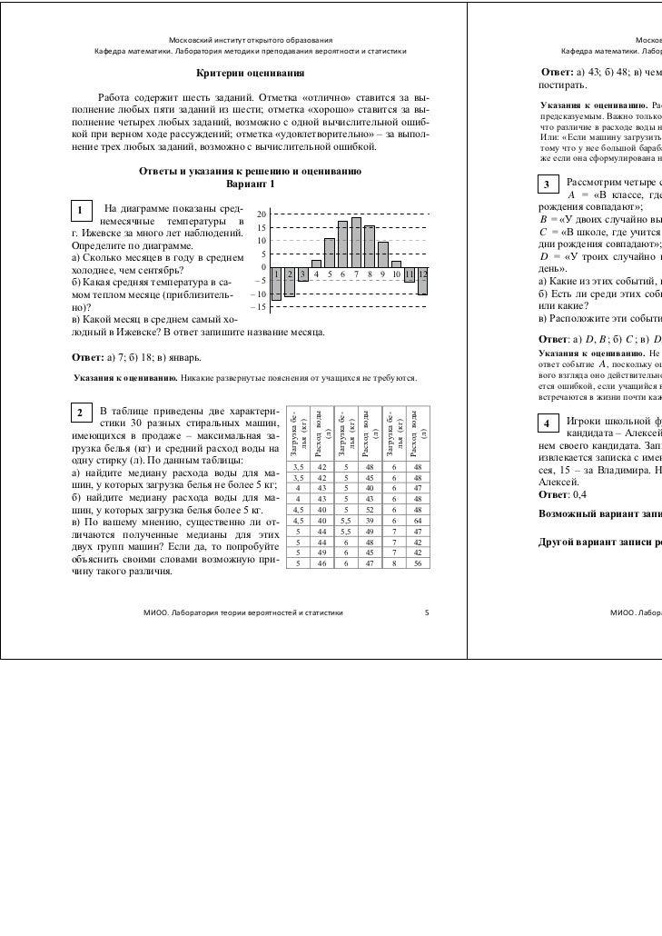 класс 8 вероятности по гдз теории