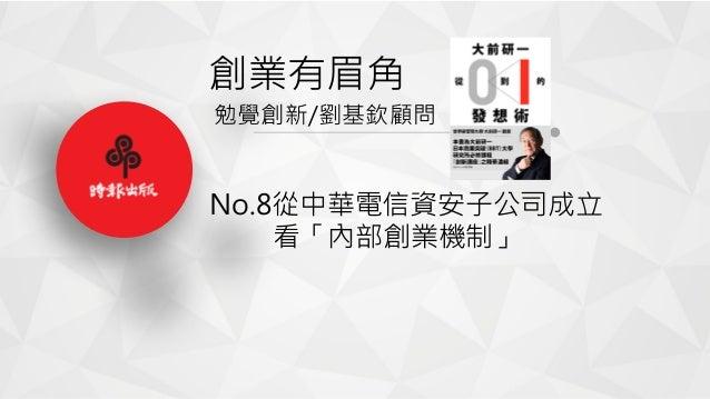 創業有眉角 勉覺創新/劉基欽顧問 No.8從中華電信資安子公司成立 看「內部創業機制」