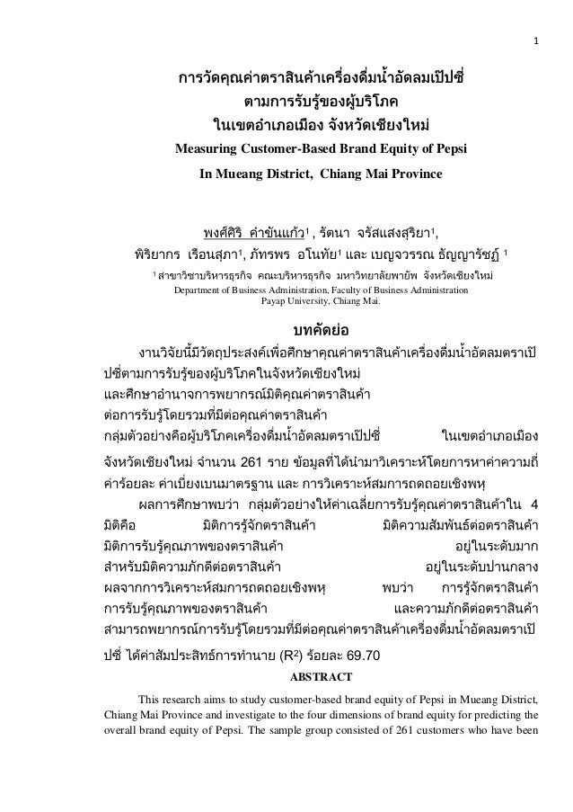 1Measuring Customer-Based Brand Equity of PepsiIn Mueang District, Chiang Mai ProvinceDepartment of Business Administratio...