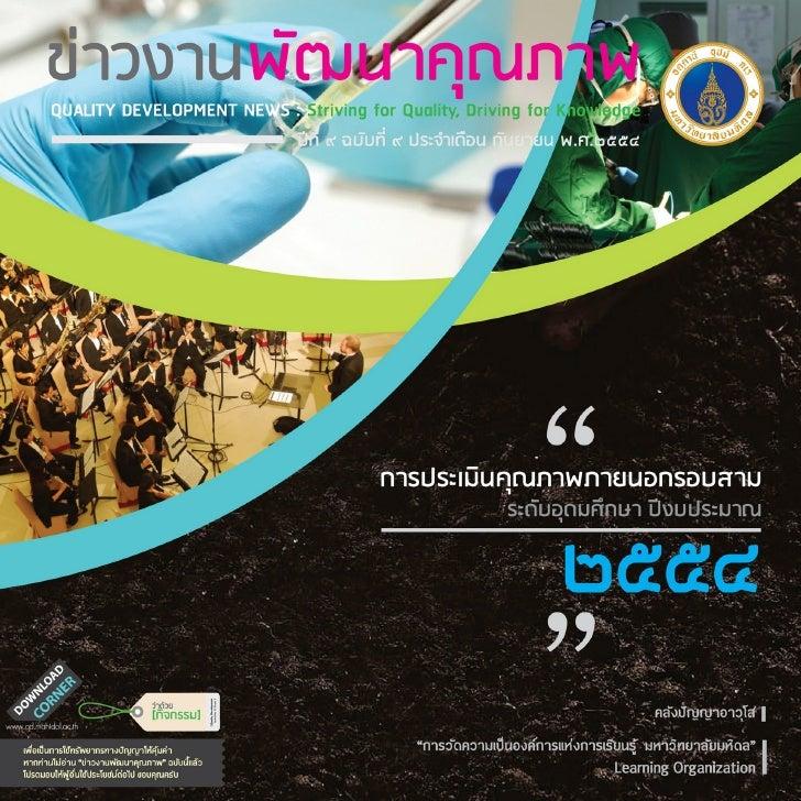 Mahidol University Quality Development News