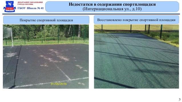 О мерах по устранению нарушений, выявленных ОАТИ  по содержанию объектов спортивной инфраструктуры Slide 3