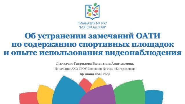 Об устранении замечаний ОАТИ по содержанию спортивных площадок и опыте использования видеонаблюдения Докладчик: Гаврилова ...