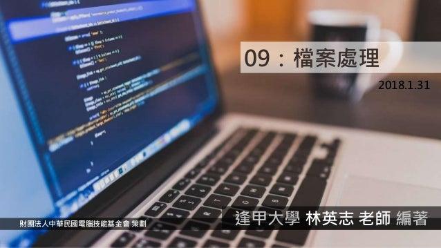 09:檔案處理 2018.1.31 財團法人中華民國電腦技能基金會 策劃 逢甲大學 林英志 老師 編著