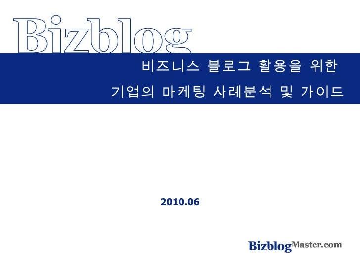 2010.06 비즈니스 블로그 활용을 위한  기업의 마케팅 사례분석 및 가이드