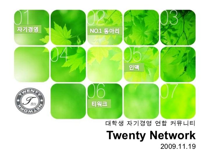 Twenty Network 대학생 자기경영 연합 커뮤니티 2009.11.19